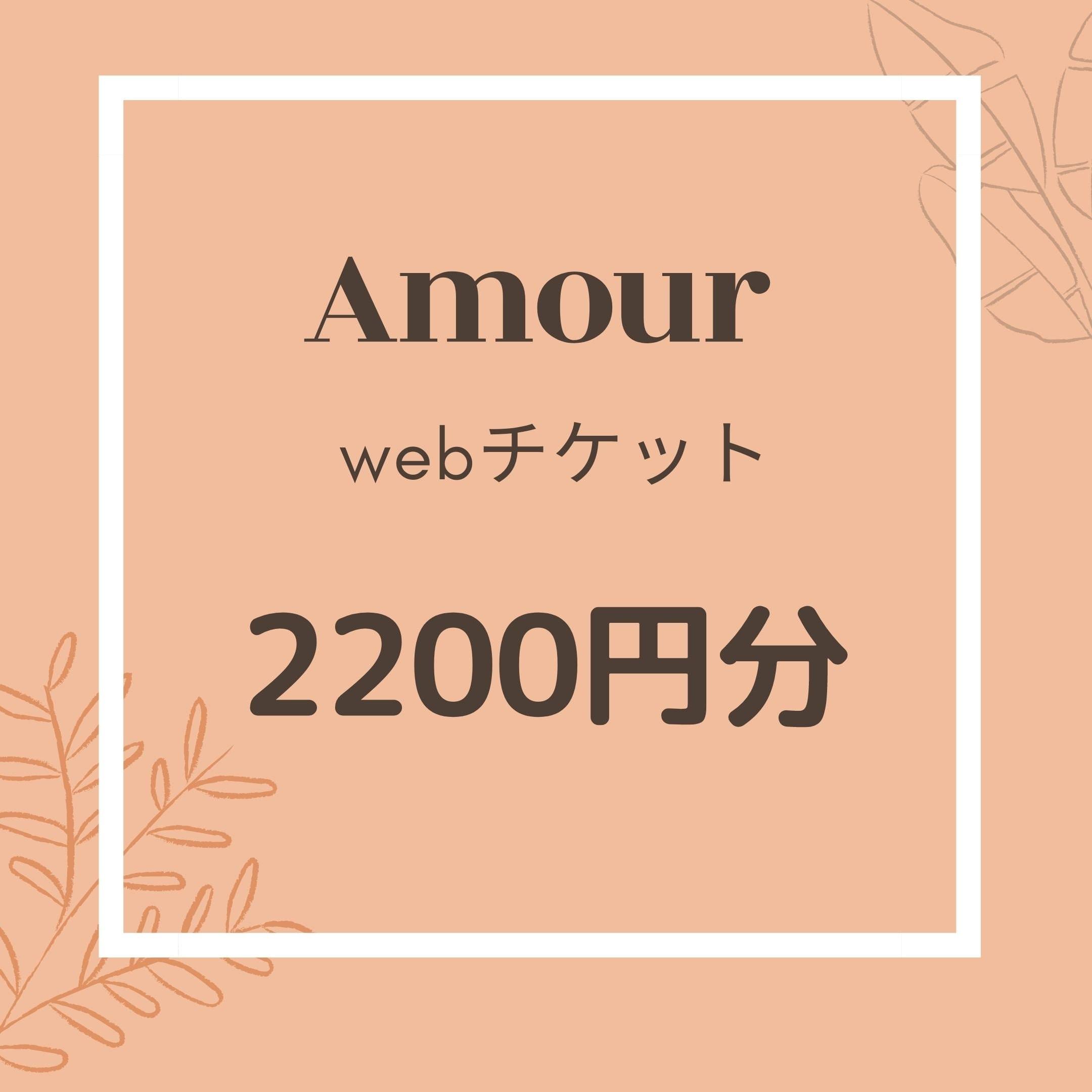 Amour2200円Webチケットのイメージその1