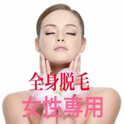 J様専用/全身脱毛/1回分/女性限定
