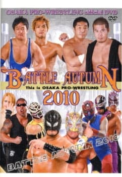 DVD−R大阪プロレス【BATTLE AUTUMN2010】