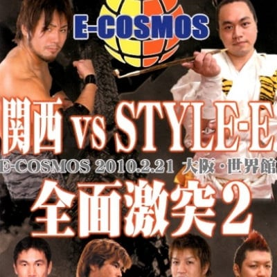 【高ポイント還元】DVD−R【E-COSMOS 関西勢vsSTYLE-E全面対決2】