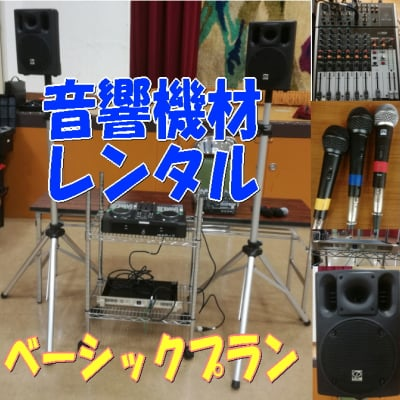 音響機材レンタルセット(ベーシックプラン)