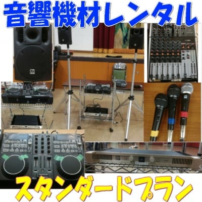 音響機材レンタルセット(スタンダードプラン)