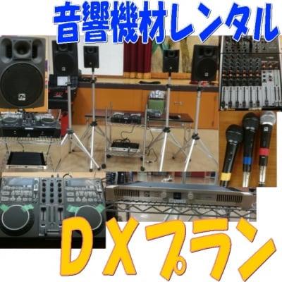 音響機材レンタルセット(DXプラン)