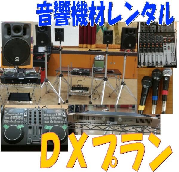 音響機材レンタルセット(DXプラン)のイメージその1