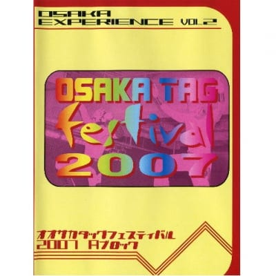 DVD大阪プロレス【OSAKA TAG Festival 2007〜Aブロック公式戦〜】