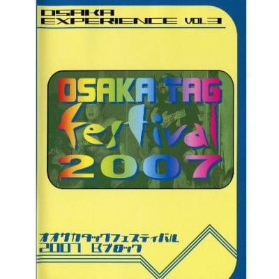DVD大阪プロレス【OSAKA TAG Festival 2007〜Bブロック公式戦〜】