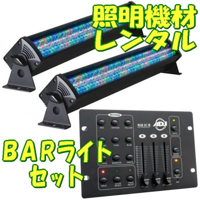照明機材レンタルセット(BARライトセット)