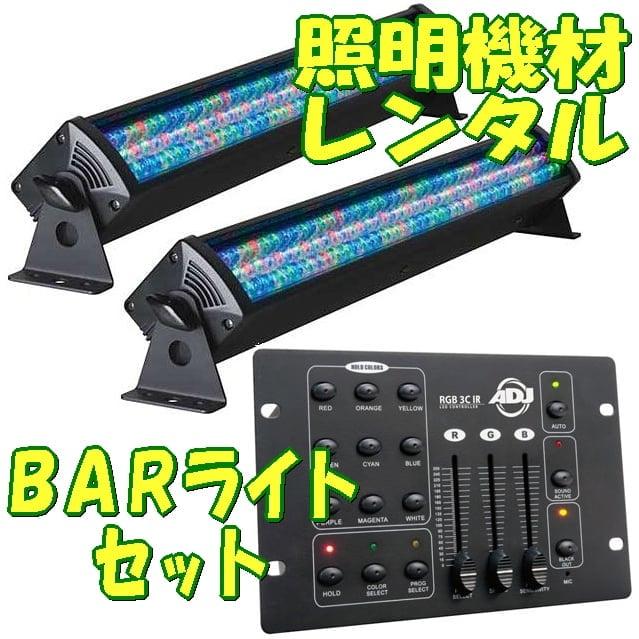照明機材レンタルセット(BARライトセット)のイメージその1