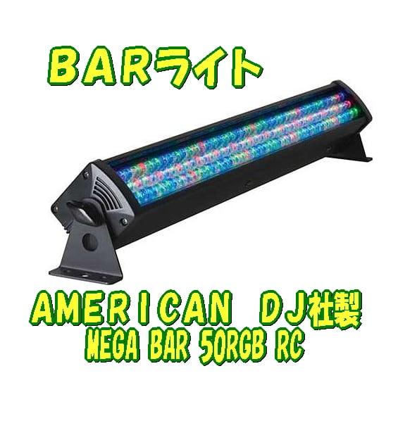照明機材レンタルセット(BARライトセット)のイメージその2