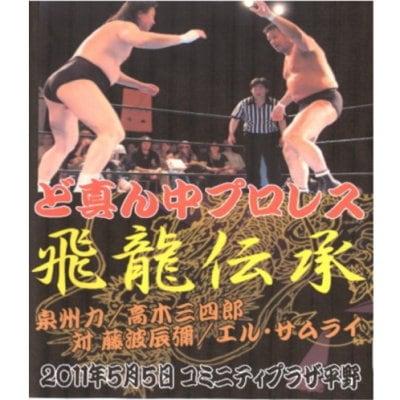 DVD-Rど真ん中プロレス【飛龍伝承】
