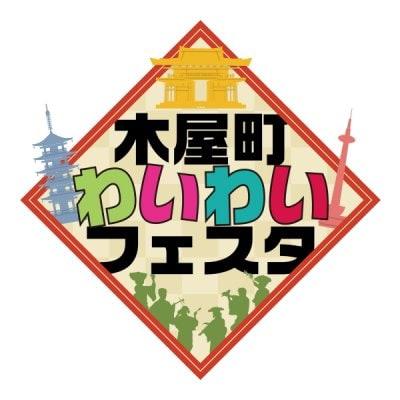 木屋町わいわいフェスタ8.30(日)立誠大会冠スポンサー協賛