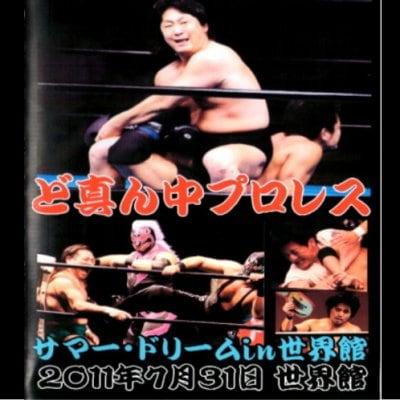 DVD-Rど真ん中プロレス【サマードリームin世界館】