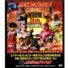 DVD-R沖縄プロレス【エイサー8プレゼンツ沖縄プロレス5周年記念大会】