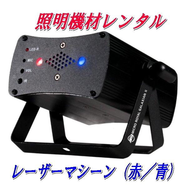照明機材レンタルセット(レーザーマシン【赤/青】)のイメージその1