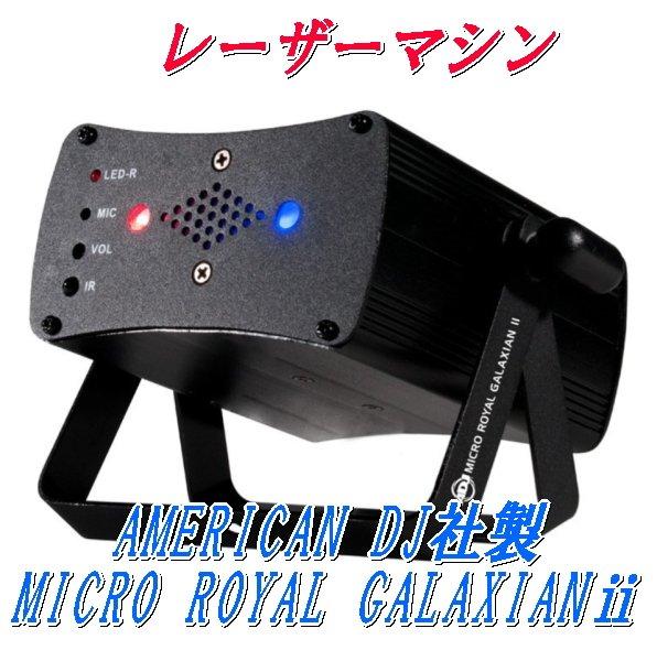 照明機材レンタルセット(レーザーマシン【赤/青】)のイメージその2