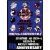DVD-R沖縄プロレス【沖縄プロレス6周年記念大阪大会】