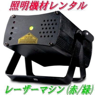 照明機材レンタルセット(レーザーマシン【赤/緑】)