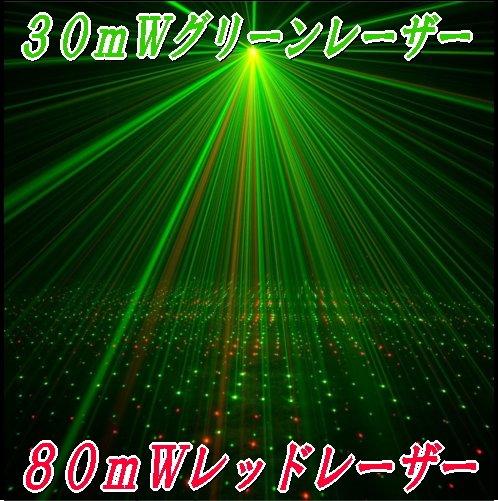 照明機材レンタルセット(レーザーマシン【赤/緑】)のイメージその4