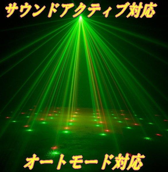 照明機材レンタルセット(レーザーマシン【赤/緑】)のイメージその5