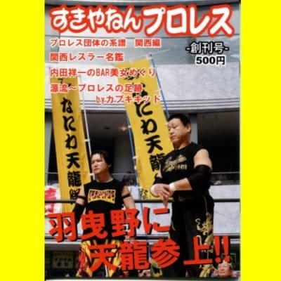 《関西プロレス界》すきやねんプロレス創刊号