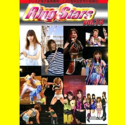 女子プロレス雑誌 Ring Stars Vol.14