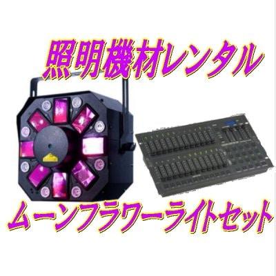 照明機材レンタルセット(ムーンフラワーエフェクトセット)