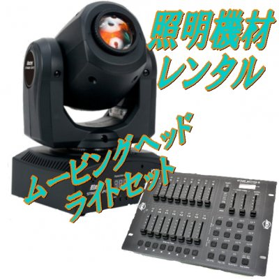 照明機材レンタルセット(ムービングヘッドセット)