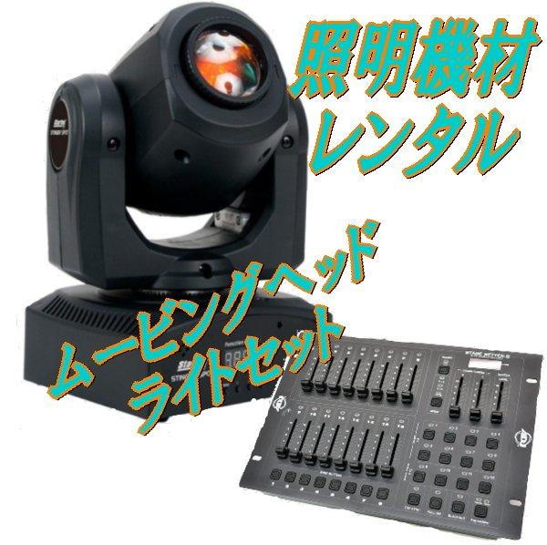 照明機材レンタルセット(ムービングヘッドセット)のイメージその1
