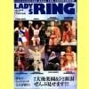 女子プロレス雑誌 LADIES RING No.7(2016年8月号)