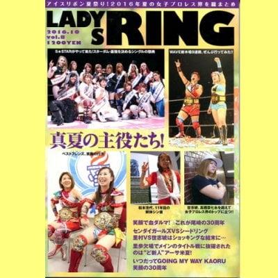 女子プロレス雑誌 LADIES RING No.8(2016年10月号)