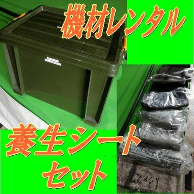 機材レンタルセット(養生シートセット)