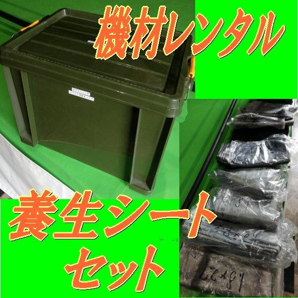 機材レンタルセット(養生シートセット)のイメージその1