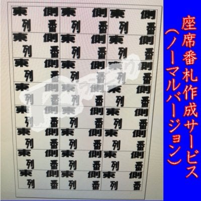 座席番札作成サービス(ノーマルシート納品バージョン)