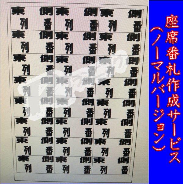 座席番札作成サービス(ノーマルシート納品バージョン)のイメージその1