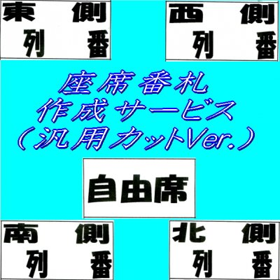 座席番札作成サービス(ノーマルシートカット済みバージョン)