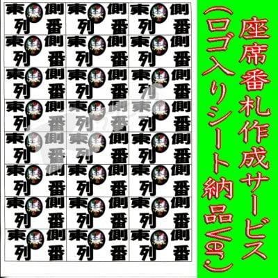 座席番札作成サービス(背景ロゴ入りシート納品バージョン)