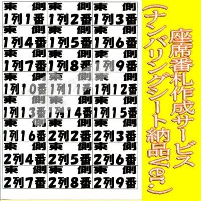 座席番札作成サービス(ナンバリング入りシート納品バージョン)