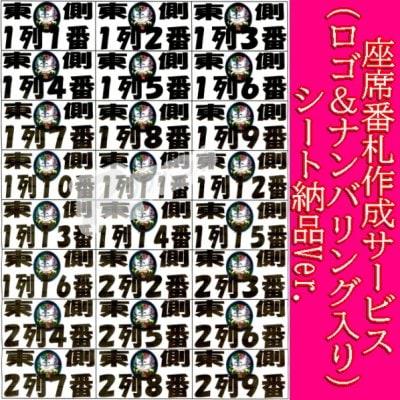 座席番札作成サービス(背景ロゴ&ナンバリング入りシート納品バージョン)