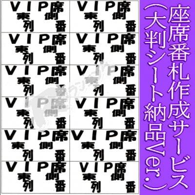 座席番札作成サービス(大判ノーマルシート納品バージョン)