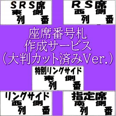 座席番札作成サービス(大判タイプカット納品バージョン)