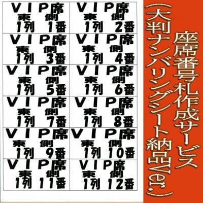 座席番札作成サービス(大判ナンバリング入りシート納品バージョン)