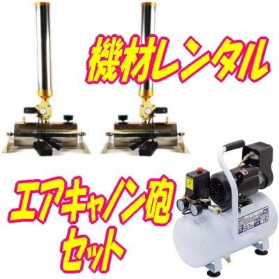 機材レンタルセット(金打ちエアーキャノン砲セット)
