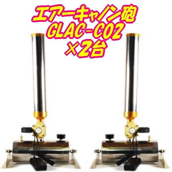 機材レンタルセット(金打ちエアーキャノン砲セット)のイメージその2