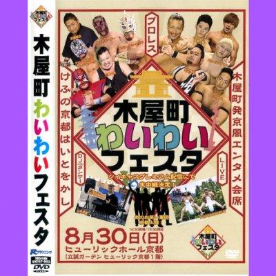 DVD−R【木屋町わいわいフェスタ】