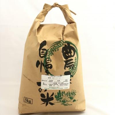 【無農薬】千葉県成田市おかげさま農場無農薬栽培コシヒカリ精米5kg