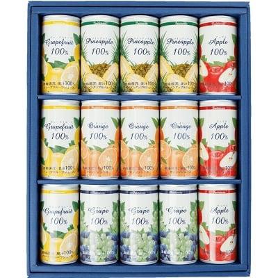 いろんなフルーツ大集合!!果汁100パーセント ジュースギフトセット(15本入り:各フルーツジュース3本入りグレープ/グレープフルーツ/オレンジ/アップル/パインアップル)