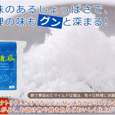 元氣塩 1kg