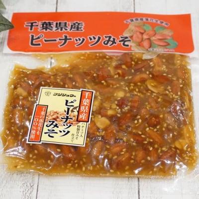 昭和38年から続く味 フジショー千葉県産ピーナッツみそ 160g