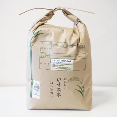【千葉県産ブランド米!】冷めても美味しい!!おにぎり工房かっつぁんの作るいすみ米(白米・玄米)5kg