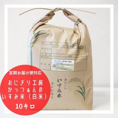 毎月届く定期お届け便対応✨【千葉県産ブランド米!】冷めても美味しい!!おにぎり工房かっつぁんの作るいすみ米(白米)10kg
